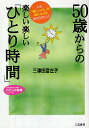 50歳からの楽しい楽しい「ひとり時間」 人生、「嬉しいこと」が益々ふえる生き方のヒント/三津田富左子