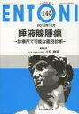 ENTONI Monthly Book No.148(2012年12月)/本庄巖/主幹市川銀一郎【1000円以上送料無料】