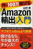 月に100万稼げる「Amazon輸出」入門/山村敦【後払いOK】【2500以上】