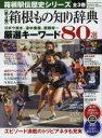 B.B.MOOK 882 スポーツシリーズ No.752【1000円以上送料無料】箱根駅伝歴史シリーズ 第3巻