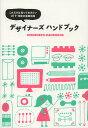 デザイナーズハンドブック これだけは知っておきたいDTP 印刷の基礎知識【1000円以上送料無料】