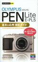 オリンパスPEN Lite E−PL5基本&応用撮影ガイド/ミゾタユキ/ナイスク【1000円以上送料無料】
