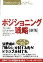 送料無料/ポジショニング戦略 世界中で30年間読み継がれる、マーケターのバイブル/アル・ライズ/ジャック・トラウト/川上純子