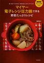 【1000円以上送料無料】マイヤー電子レンジ圧力鍋で作る野菜たっぷりレシピ 使い方のすべてが分かる!毎日の主食、おかず、デザートまで!/牧野直子
