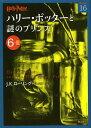 ハリー・ポッターと謎のプリンス 6−3/J.K.ローリング/松岡佑子【1000円以上送料無料】
