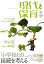 現代と保育 82号(2012MARCH)【1000円以上送料無料】