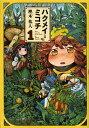 ハクメイとミコチ Tiny little life in the woods 1/樫木祐人【1000円以上送料無料】