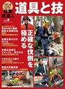 送料無料/林業現場人道具と技 Vol.4/全国林業改良普及協会