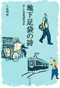 地下足袋の詩 歩く生活相談室18年/入佐明美【1000円以上送料無料】