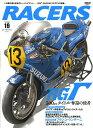 RACERS Volume19(2013)【1000円以上送料無料】
