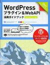WordPressプラグイン&WebAPI活用ガイドブック/星野邦敏/西川伸一【1000円以上送料無料】
