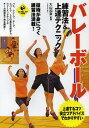 バレーボール練習法&上達テクニック/大山加奈【1000円以上送料無料】