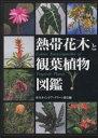 送料無料/熱帯花木と観葉植物図鑑/日本インドア・グリーン協会