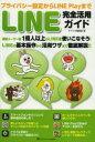 送料無料/LINE完全活用ガイド プライバシー設定からLINE Playまで/アプリオ編集部