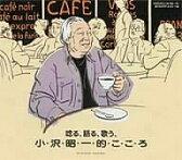 送料無料/小沢昭一全集「唸る、語る、歌う、小沢昭一的こころ」/小沢昭一