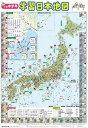 C1小学中学年 学習日本地図【1000円以上送料無料】