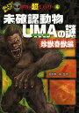 未確認動物UMAの謎 珍獣奇獣編/並木伸一郎【1000円以上送料無料】