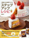 10歳からのお菓子づくりステップアップレシピ/須賀祐子【1000円以上送料無料】