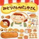 みどりさんのパンやさん/おおいじゅんこ【1000円以上送料無料】