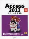 Microsoft Access 2013 基礎/日経BP社【1000円以上送料無料】