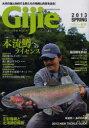 送料無料/Gijie TROUT FISHING MAGAZINE 2013SPRING