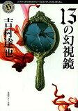【後払いOK】【1000以上】13の幻視鏡/吉村達也