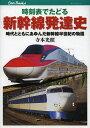 送料無料/時刻表でたどる新幹線発達史 時代とともにあゆんだ新幹線半世紀の物語/寺本光照