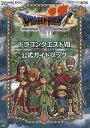 ドラゴンクエスト7エデンの戦士たち公式ガイドブック【1000円以上送料無料】