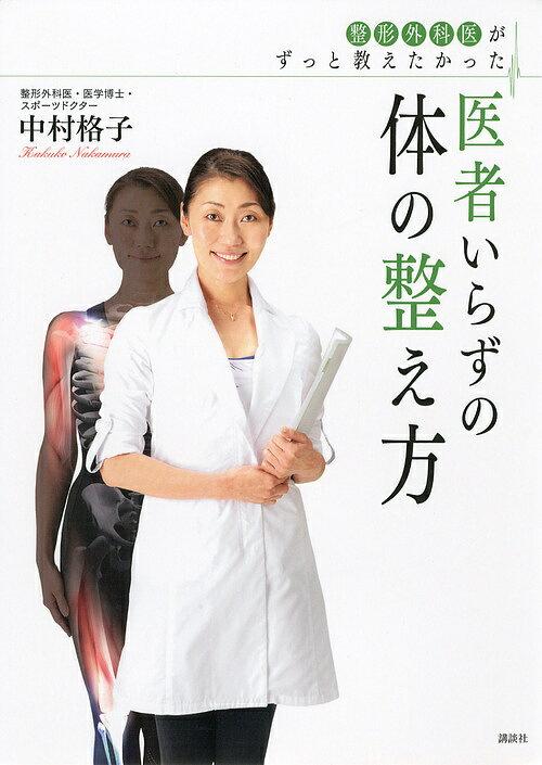 送料無料/整形外科医がずっと教えたかった医者いらずの体の整え方/中村格子