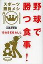 野球で勝つ食事!/白鳥早奈英【1000円以上送料無料】