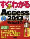 すぐわかるAccess 2013 テーブルの基本からクエリの作成まで徹底解説データベースへの理解が深まる!/立山秀利【1000円以上送料無料】