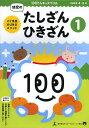 100てんキッズドリル幼児のたしざん・ひきざん 1/久野泰可【1000円以上送料無料】