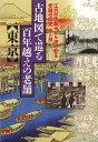 古地図で巡る百年越えの老舗〈東京〉 江戸の街並みから読み取る老舗の歴史味と技【1000円以上送料無料】