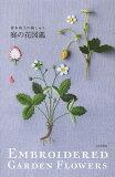 【1000以上】庭の花図鑑 青木和子の刺しゅう/青木和子