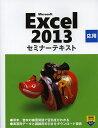 Microsoft Excel 2013 応用/日経BP社【1000円以上送料無料】