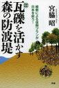 【1000円以上送料無料】瓦礫を活かす森の防波堤 植樹による復興プランが日本を救う!/宮脇昭