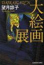 大絵画展 長編推理小説/望月諒子【1000円以上送料無料】