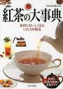 送料無料/紅茶の大事典/日本紅茶協会