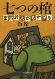 七つの棺 密室殺人が多すぎる 新装版/折原一【後払いOK】【1000以上】