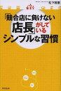 「競合店に負けない店長」がしているシンプルな習慣/松下雅憲【1000円以上送料無料】