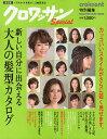 新しい自分に出会える大人の髪型カタログ 保存版【1000円以上送料無料】