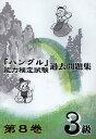 「ハングル」能力検定試験過去問題集3級 第8巻【1000円以上送料無料】