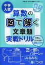 中学入試算数の図で解く文章題実戦ドリル【1000円以上送料無料】