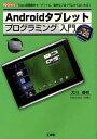 Androidタブレットプログラミング入門 Tegra搭載機をターゲットに、簡単なプログラムからはじめる!/大川善邦/IO編集部【1000円以上送料無料】