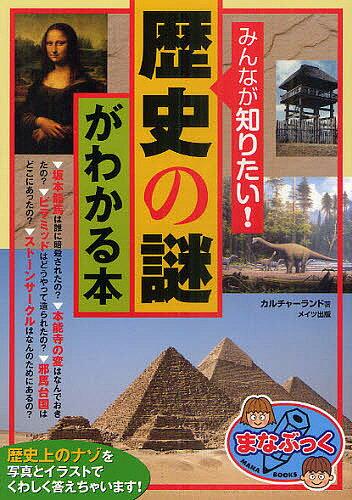 みんなが知りたい「歴史の謎」がわかる本/カルチャーランド1000円以上送料無料