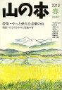 山の本 No.83(2013春)