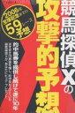 【1000円以上送料無料】競馬探偵Xの攻撃的予想 2006年宝塚記念までの59レース予想/競馬探偵X