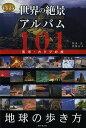 送料無料/世界の絶景アルバム101 南米・カリブの旅/武居台三