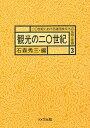二〇世紀における諸民族文化の伝統と変容 3【1000円以上送料無料】