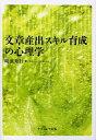 文章産出スキル育成の心理学/崎濱秀行【1000円以上送料無料】
